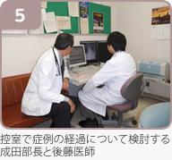 写真5 控室で症例の経過について検討する成田部長と後藤医師